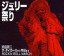 【送料無料】人間60年 ジュリー祭り [ 沢田研二 ]