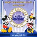 ディズニーアンバサダーホテル・ミュージック・アルバム [ (ディズニー) ]