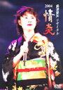 島津亜矢リサイタル2004 情炎 [ 島津亜矢 ]