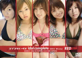 ���֥����졼�٥� idol complete 2005 Winter RED