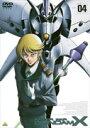 機動新世紀ガンダムX 04