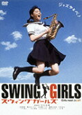 SWING GIRLS(スウィングガールズ)