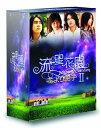 流星花園2〜花より男子〜 完全版〈10枚組〉