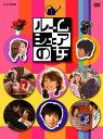 ルームシェアの女 DVD-BOX〈3枚組〉