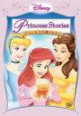 ディズニープリンセス:プリンセスの贈りもの