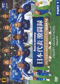 (財)日本サッカー協会オフィシャルビデオ 日本代表激闘録 2006 FIFAワールドカップ〓ドイツ アジア地区最終予選 グループB PART1〈2枚組〉