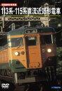旧国鉄形車両集113系115系近郊形直流電車