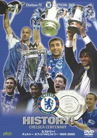 Chelsea FC OFFICIAL DVD ヒストリー!チェルシー オフィシャルヒストリー1905-2005