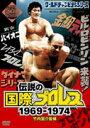竹内宏介監修「伝説の国際プロレス」1969−1974 DVD−BOX〈3枚組〉