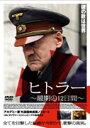 ヒトラー〜最期の12日間〜 スペシャル・エディション