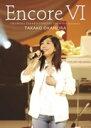 岡村孝子/Encore・6 OKAMURA TAKAKO CONCERT TOUR 2005〜Sanctuary〜