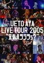 上戸彩/UETO AYA LIVE TOUR 2005{元気ハツラツぅ?}