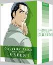 ギャラリーフェイク DVD-BOX【GREEN】〈2006年6月30日までの期間限定出荷・4枚組〉