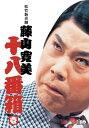松竹新喜劇 藤山寛美 十八番箱 壱 DVD-BOX〈6枚組〉