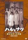 NHK【放送80周年記念】 ハルとナツ~届かなかった手紙 BOX〈3枚組〉