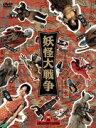 妖怪大戦争 DTSコレクターズ・エディション