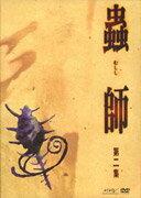 『蟲師』初回限定特装版 第二集