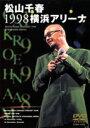 松山千春1998横浜アリーナ [ 松山千春 ]