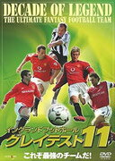 イングランドフットボール グレイテスト11
