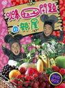 爆笑問題/爆チュー問題の部屋 DVD-BOX〈7枚組〉