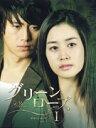 グリーンローズ DVD-BOX 1 [ コ・ス ]