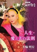 美輪明宏「人生愛と美の法則」1
