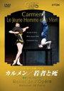 パリ・オペラ座バレエ団/ビゼー:カルメン/J.S.バッハ:若者と死
