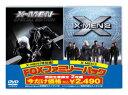 FOXファミリーパック X−MEN 特別編/X−MEN 2〈初回生産限定・2枚組〉