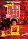 MUSIC FROM{MEMORIES OF MATSUKO}-嫌われ松子の音楽-メイキング・オブ「嫌われ松子の一生」
