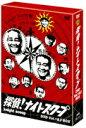 探偵!ナイトスクープDVD Vol.1&2 BOX〈2枚組〉