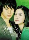 グリーンローズ DVD-BOX 2 [ コ・ス ]