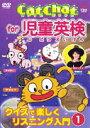 Cat Chat for 児童英検 クイズで楽しくリスニング入門1