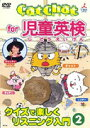 Cat Chat for 児童英検 クイズで楽しくリスニング入門2 [ 海保千里 ]