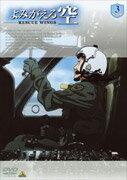 『よみがえる空 -RESCUE WINGS-』mission3