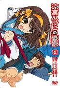DVD『涼宮ハルヒの憂鬱』(1)