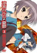 DVD『涼宮ハルヒの憂鬱』(2)