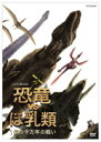 NHKスペシャル 恐竜vsほ乳類 1億5千万年の戦い DVD−BOX〈2枚組〉