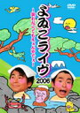 よゐこ/よゐこライヴ2006~笑わなくてもえぇんやでぇ~