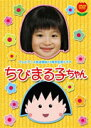 テレビアニメ放送開始15周年記念ドラマ ちびまる子ちゃん〈初回生産限定版・2枚組〉