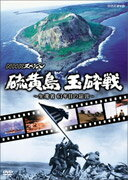 NHKスペシャル 硫黄島 玉砕戦~生還者61年目の証言~