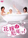 花嫁は厄年ッ! DVD-BOX〈6枚組〉