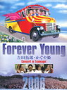 Forever Young Concert in つま恋2006 [ 吉田拓郎・かぐや姫 ]