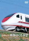 JR西日本 北越急行特急はくたか2 [ (鉄道) ]