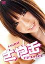 疋田紗也サヤカン ヒキタサヤ 発売日:2007年03月28日 予約締切日:2007年03月21日 avexnet VISUAL XNANー50020 JAN:4582135335777 SAYAKAN DVD アイドル