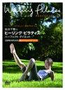 福井千里のヒーリング・ピラティス パーフェクト ダイエット しなやか ボディメイク ~愛されるカラダつくり~