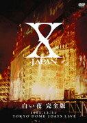 X_JAPAN/白い夜_完全版〈2枚組〉