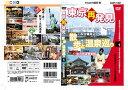 癒し系DVDシリーズ 東京再発見・散歩と温泉巡り1 大江戸温泉物語