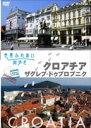 世界ふれあい街歩き クロアチア ザグレブ・ドブロブニク