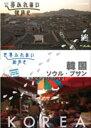 世界ふれあい街歩き 韓国 ソウル プッチョン(北村)界隈・プサン