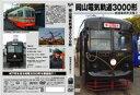 鉄道車両形式集2.岡山電気軌道3000形